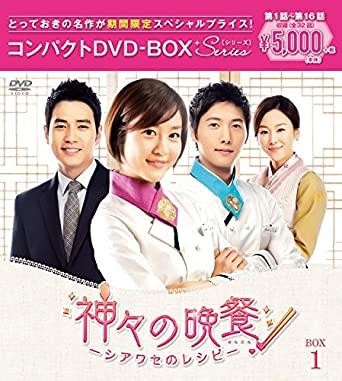韓流ドラマ『神々の晩餐-シアワセのレシピ-』のDVD-BOXの画像