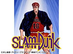 アニメ『SLAM DUNK』