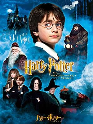 映画 ハリー・ポッターと賢者の石の画像