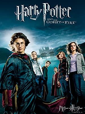 映画 ハリー・ポッターと炎のゴブレットの画像