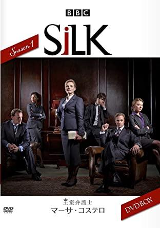 海外ドラマ Silk 王室弁護士マーサ・コステロ シーズン1の画像