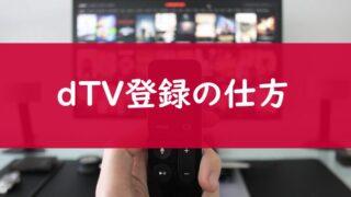 dTVの登録の仕方のページ画像