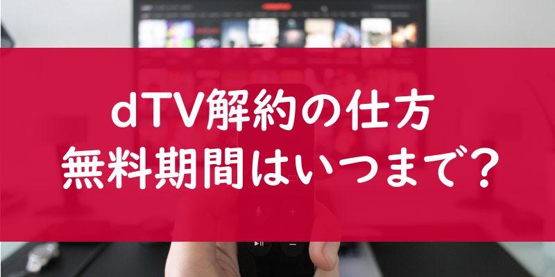 dTVの解約の仕方 無料期間はいつまで?のページ画像