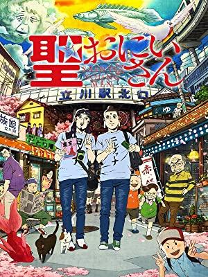 アニメ劇場版 聖☆おにいさんの画像