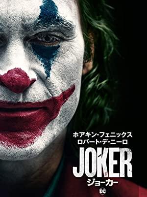 映画 ジョーカーの画像