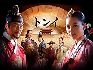 韓国ドラマ トンイの画像
