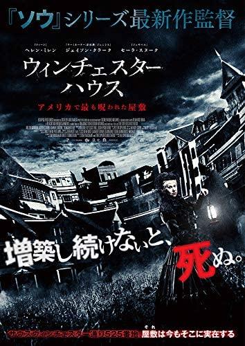 映画 ウィンチェスターハウス アメリカで最も呪われた屋敷の画像