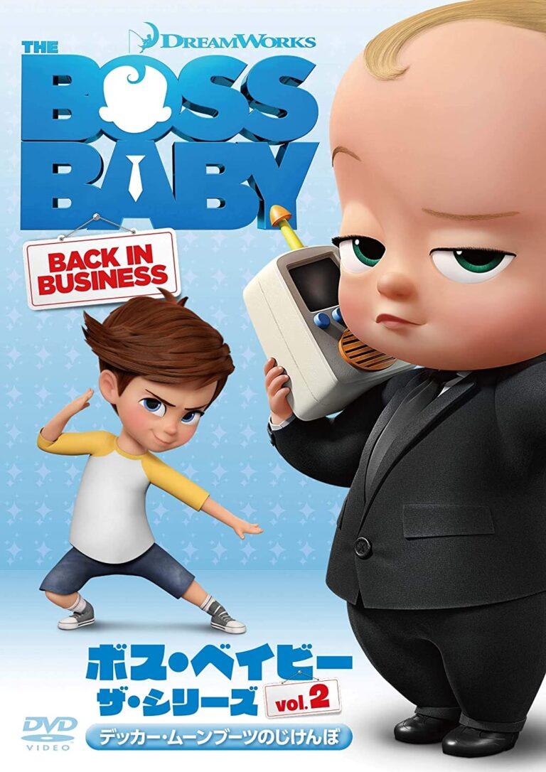 アニメ ボス・ベイビー ビジネスは赤ちゃんにおまかせ!